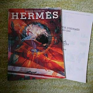 エルメス(Hermes)のHERMES ☆ル・モンド  1990(アート/エンタメ)
