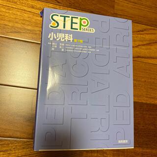 Step小児科 第3版(健康/医学)