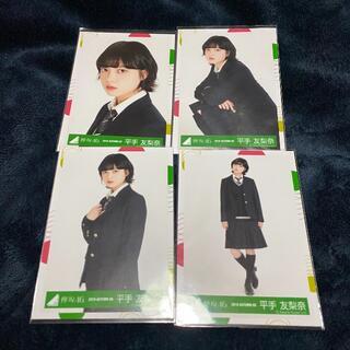 欅坂46 平手友梨奈 生写真 コンプ(アイドルグッズ)