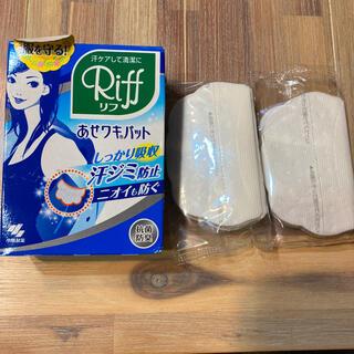 コバヤシセイヤク(小林製薬)のRiff あせワキパット ホワイト リフ(制汗/デオドラント剤)