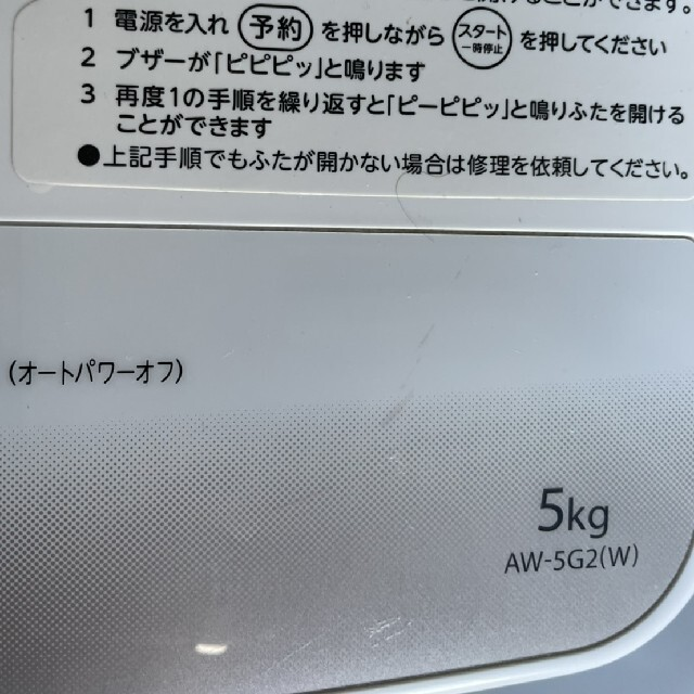 東芝(トウシバ)のTOSHIBA 洗濯機 5キロ 💍2015年製💍 スマホ/家電/カメラの生活家電(洗濯機)の商品写真