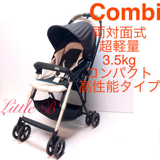 combi - コンビ*メチャカル*ハイシート超軽量3kg超コンパクト両対面式A型ベビーカー