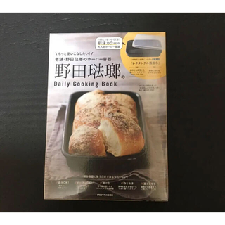 ノダホーロー(野田琺瑯)の【送料無料】野田琺瑯のdaily cooking book ムック本(容器)
