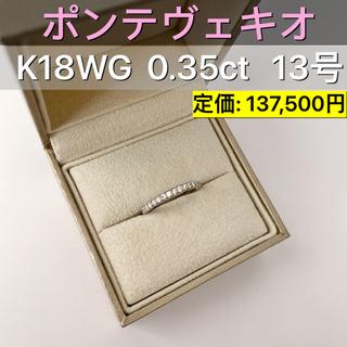 ポンテヴェキオ(PonteVecchio)のポンテヴェキオ K18WG ダイヤモンド リング 0.35ct(リング(指輪))