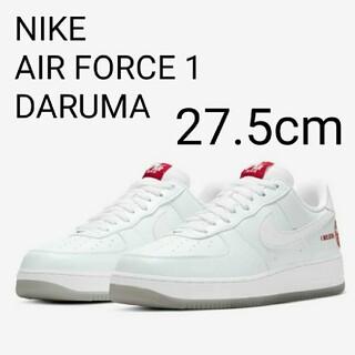 ナイキ(NIKE)のNIKE AIR FORCE 1 DARUMA 27.5cm(スニーカー)