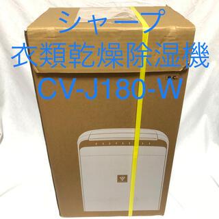SHARP - シャープ 衣類乾燥除湿機 CV-J180-W