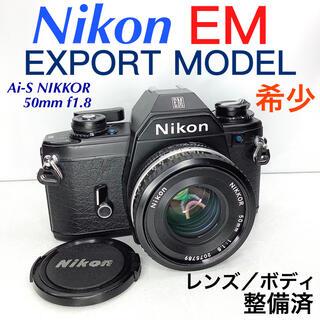 ニコン(Nikon)のニコン EM EXP/Ai-S NIKKOR 50mm f1.8 【整備済】(フィルムカメラ)