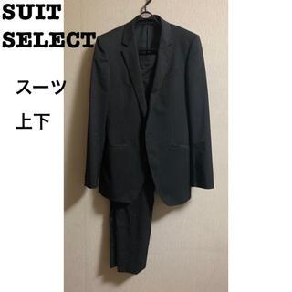 スーツカンパニー(THE SUIT COMPANY)の【80%OFF】スーツセレクト グレー スーツ セットアップ(セットアップ)
