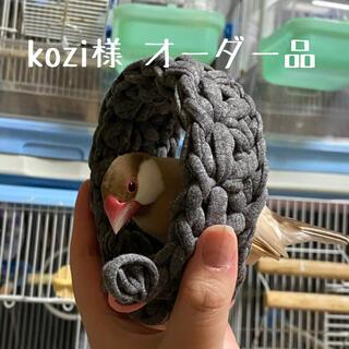 オーダー)小鳥のゆらゆら♪ハウス リフ編みver.【グレー深】(おもちゃ/ペット小物)