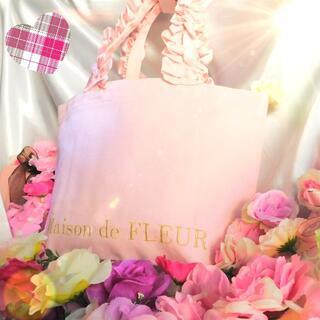 メゾンドフルール(Maison de FLEUR)のメゾンドフルール フリルハンドルトートSバッグ ピンクプレゼント付き!(トートバッグ)
