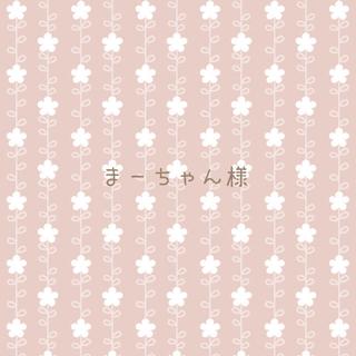 まーちゃん様(手形/足形)