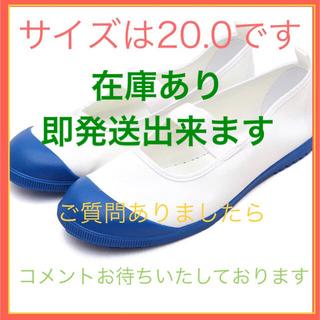 ムーンスター(MOONSTAR )のムーンスター、スクールシューズ(青)サイズ20.0(スクールシューズ/上履き)