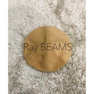 レイビームス(Ray BEAMS)の美品【Ray BEAMS】アンゴラミックス ベレー帽 キャメル(ハンチング/ベレー帽)