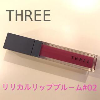 スリー(THREE)のTHREE リリカルリップブルーム 02(リップグロス)