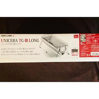 ユニフレーム(UNIFLAME)の[新品未開封] UNIFLAME ユニセラTG-3ロング(調理器具)