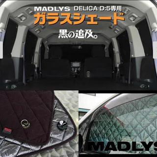 三菱 - デリカD5 サンシェード MADLYS