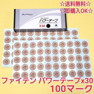 ◉貼るだけ簡単ピンポイントケア◉ファイテンパワーテープ X30 100マーク(その他)