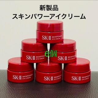 エスケーツー(SK-II)の【新製品】SK-II スキンパワー アイクリーム2.5g✖️6個(アイケア/アイクリーム)