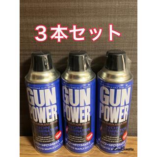 東京マルイ ガンパワー HFC134a 400g 3本セット(その他)