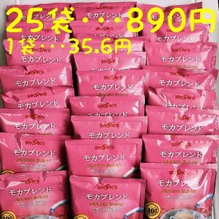 ブルックス(Brooks)のブルックスコーヒー モカブレンド 25袋セット(コーヒー)