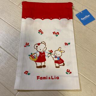 ファミリア(familiar)のfamiliar 新品 巾着(ランチボックス巾着)