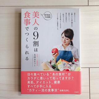 タカラジマシャ(宝島社)の美人の9割は食事でつくられる(ファッション/美容)