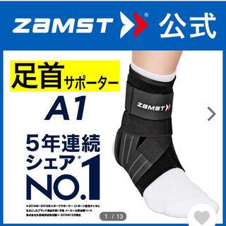 ザムスト(ZAMST)のザムスト足首サポーター A1  右Mサイズ(バスケットボール)