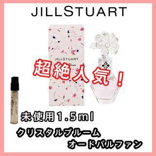 ジルスチュアート(JILLSTUART)の【ジルスチュアート】クリスタルブルーム EDP 1.5ml(その他)