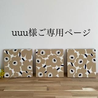 uuu様ご専用ページ(ファブリック)