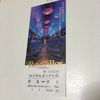 伊豆急行 ロイヤルボックス券(鉄道)