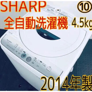 SHARP - ⑩ 【土日限定価格!】 SHARPシャープ 全自動洗濯機 白 新しめ