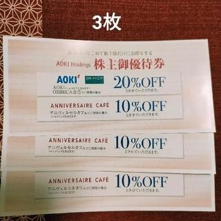 オリヒカ(ORIHICA)のAOKI、ORIHICA 株主優待券 3枚(ショッピング)