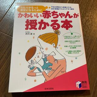 かわいい赤ちゃんが授かる本 ふたりがもっと幸せになるために(結婚/出産/子育て)