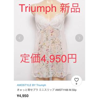 AMO'S STYLE - 【定価4950円】トリンプアモスタイル キャミソール 新品タグ付き