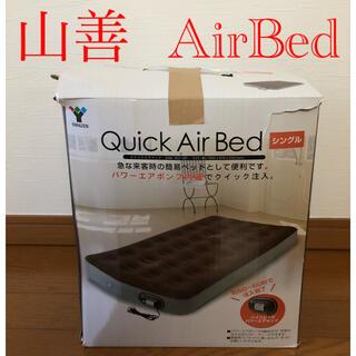 ヤマゼン(山善)のYAMAZEN Quick Air Bed シングル(簡易ベッド/折りたたみベッド)