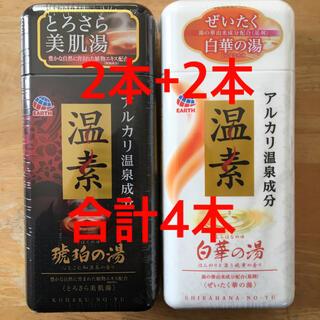 アースセイヤク(アース製薬)のアース製薬 温素 琥珀の湯2本+白華の湯2本(入浴剤/バスソルト)
