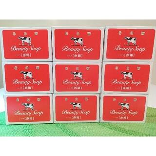 ギュウニュウセッケン(牛乳石鹸)の牛乳石鹸  しっとり赤箱  100g  9個✨(ボディソープ/石鹸)