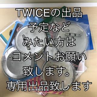 ウェストトゥワイス(Waste(twice))のTWICE缶バッジ(アイドルグッズ)