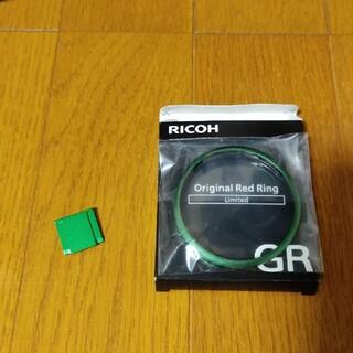 RICOH - リコー GR GRⅡ グリーンリング メタルシューカバー