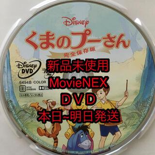 クマノプーサン(くまのプーさん)の未使用 『くまのプーさん完全保存版』DVD&クリアケース(アニメ)