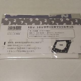 ソウソウ(SOU・SOU)のしらゆき様専用  sou・sou   手作りマスク キット  ハンドメイド(その他)