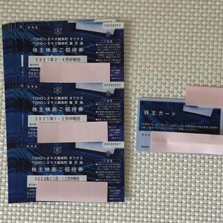 東京楽天地 株主優待券 1枚~ 錦糸町 映画 要返却 女性名義 ファミリーカード(その他)
