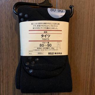 ムジルシリョウヒン(MUJI (無印良品))の【新品未使用】無印 綿混タイツ 80-90(靴下/タイツ)