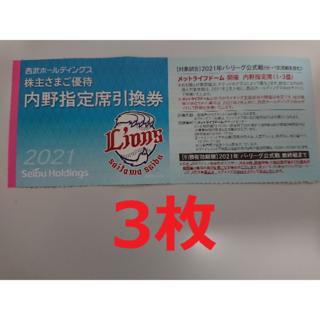 【3枚セット】西武ライオンズ 株主優待 内野指定席引換券(野球)