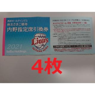 【4枚セット】西武ライオンズ 株主優待 内野指定席引換券(野球)