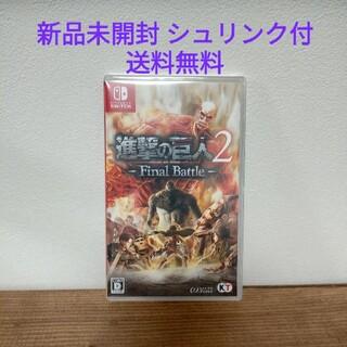 コーエーテクモゲームス(Koei Tecmo Games)の※新品未開封シュリンク付※ 進撃の巨人2 Final Battle (家庭用ゲームソフト)