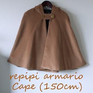 repipi armario - 【超美品】repipi armario フード付きケープ 150cm