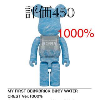 メディコムトイ(MEDICOM TOY)のMY FIRST BE@RBRICK B@BY WATER CREST 1000(その他)