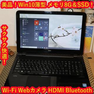 エヌイーシー(NEC)のNEC/Win10高年式!薄型/SSD搭載/ブラック/メ8G/無線/HDMI(ノートPC)