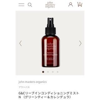 ジョンマスターオーガニック(John Masters Organics)のジョンマスター(ヘアケア)